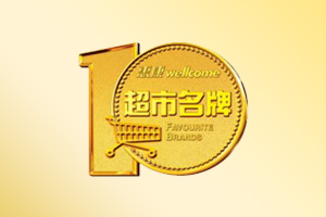 Hong Kong: Wellcome Top 10 Favourite Brands Award